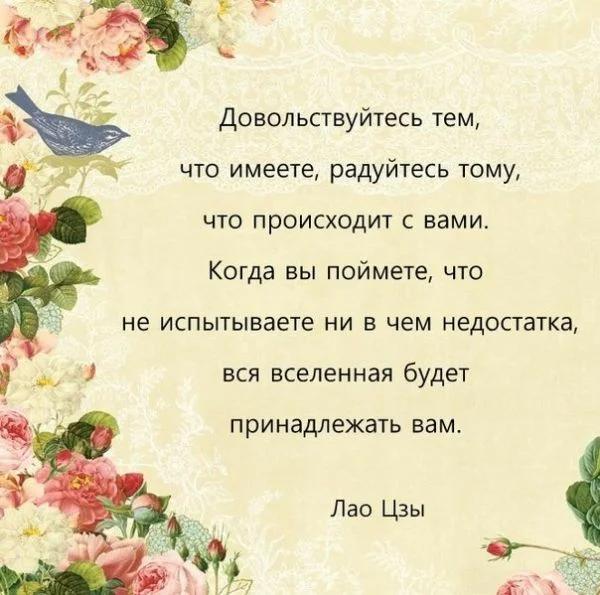 4 цитаты Лао-Цзы для женщин, несчастных в личной жизни